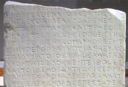 Detalhe de uma estela de mármore inscrita com um decreto da boulé ateniense, cerca de 440–425 a.C. Museu epigráfico de Atenas. Via Wikimedia Commons.
